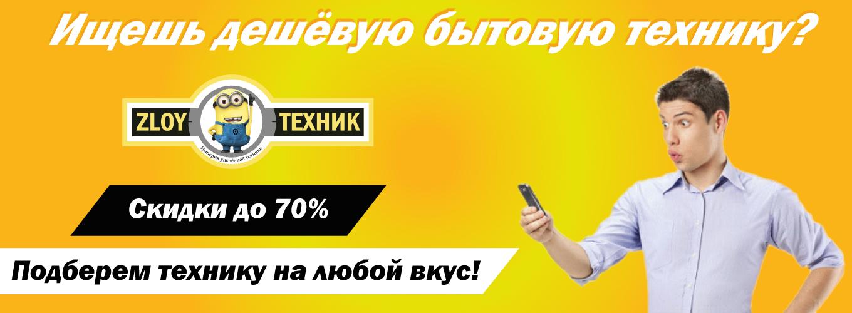 ZLoy Техник - магазин уценённой Бытовой техники из Европы
