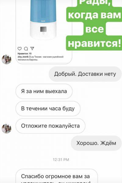 Отзывы на злой техник